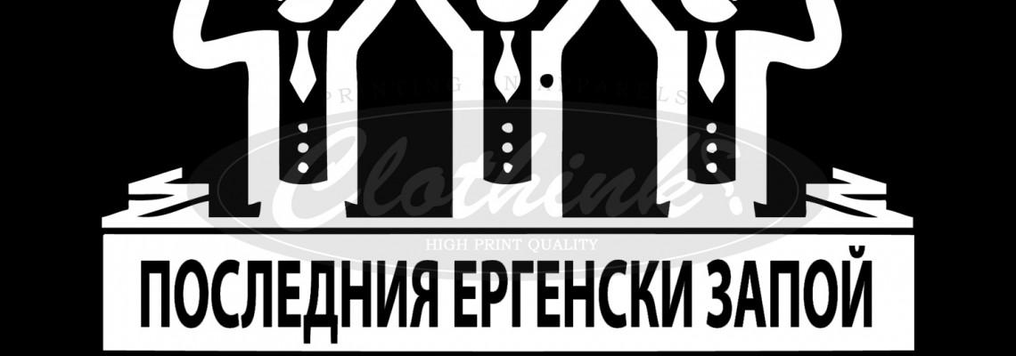 Тениски за ергенско и моминско парти