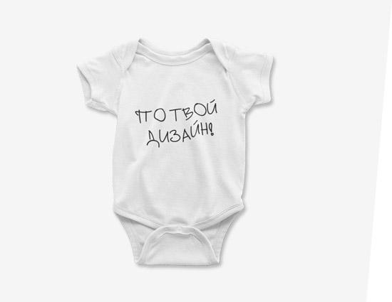 Бебешко боди с твой дизайн