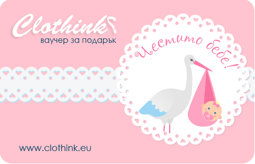Ваучер за подарък за новородено момиченце