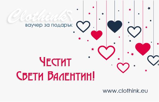 Ваучер за подарък за Свети Валентин