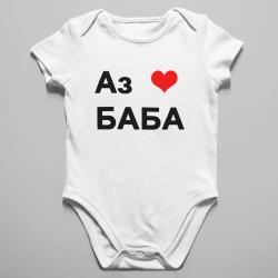Бебешко боди с надпис АЗ ОБИЧАМ БАБА