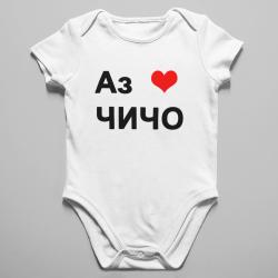 Бебешко боди с надпис АЗ ОБИЧАМ ЧИЧО
