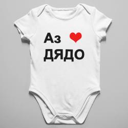 Бебешко боди с надпис АЗ ОБИЧАМ ДЯДО