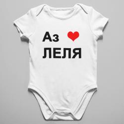 Бебешко боди с надпис АЗ ОБИЧАМ ЛЕЛЯ