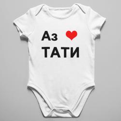 Бебешко боди с надпис АЗ ОБИЧАМ ТАТИ