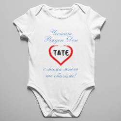 Бебешко боди с надпис ЧРД ТАТЕ