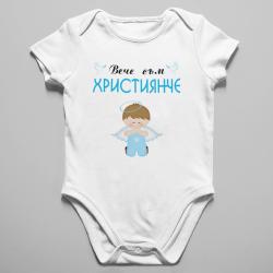 Бебешко боди с щампа - Вече съм ХРИСТИЯНЧЕ 03