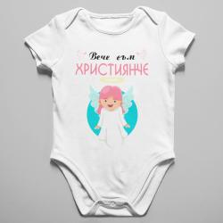 Бебешко боди с щампа - Вече съм ХРИСТИЯНЧЕ 04