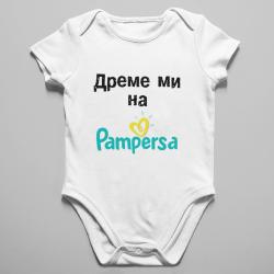 Бебешко боди с щампа - Дремем ми на Памперса