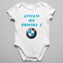 Бебешко боди с надпис - Другата ми количка е BMW
