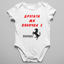 Бебешко боди с надпис - Другата ми количка е Ferrari