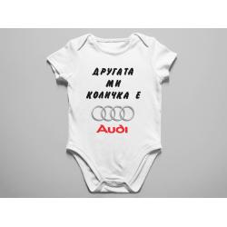 Бебешко боди с надпис - Другата ми количка е Audi
