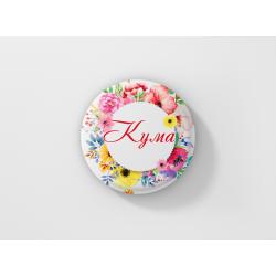 Значки за моминско парти - Кума