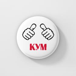 Значка за ергенско парти - КУМ
