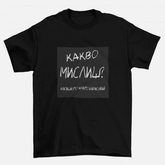 Мъжка тениска с борд за писане и рисуване