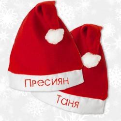 Коледна шапка с име по ваш избор