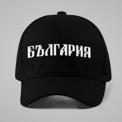 Унисекс шапка с козирка БЪЛГАРИЯ