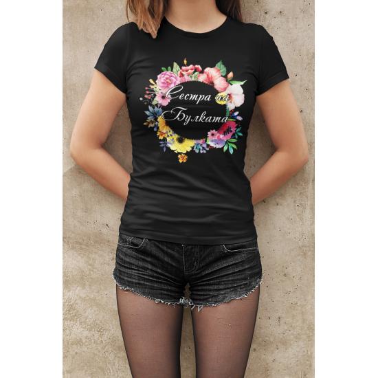 Тениска за моминско парти - Сестра на Булката