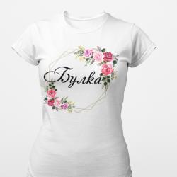 Тениска за моминско парти - Булка