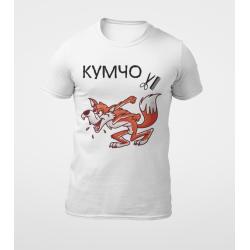 Тениска за ергенско парти - Кумчо