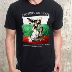 Тениска Райна Княгиня