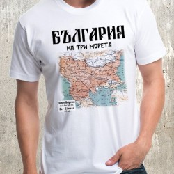 Тениска БЪЛГАРИЯ на три морета