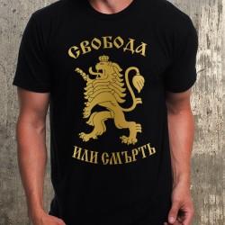 Мъжка тениска - Свобода или Смърт