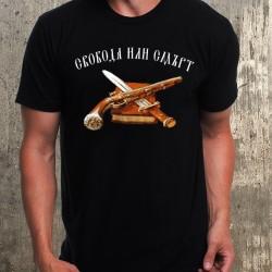 Мъжка тениска Свобода или Смърт
