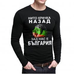 Мъжка блуза - ЗАД НАС Е БЪЛГАРИЯ