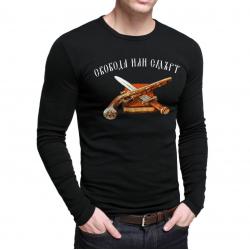 Мъжка блуза - Свобода или Смърт
