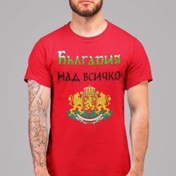 Тениска на България над всичко