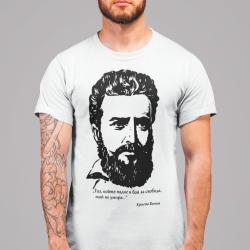 Мъжка тениска с лика на Христо Ботев