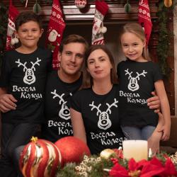 Семеен коледен комплект - Весела Коледа