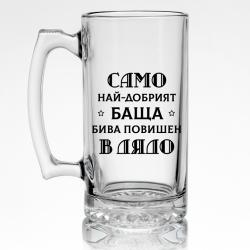 Стъклена халба за бира с надпис за Дядо