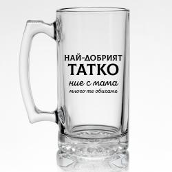 Стъклена халба за бира с надпис за Татко