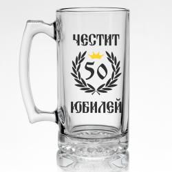 Стъклена халба за бира - подарък за ЮБИЛЕЙ