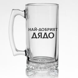 Стъклена халба за бира за НАЙ-ДОБРИЯТ ДЯДО