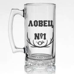 Стъклена халба за бира за ЛОВЕЦ №1