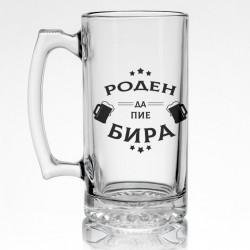 Стъклена халба за бира Роден