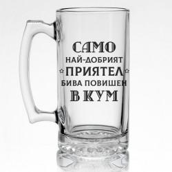 Стъклена халба за бира - Приятел --> Кум