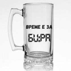 Стъклена халба за бира - Време е за БИРА