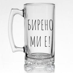 Стъклена халба за бира - БИРЕНО МИ Е!