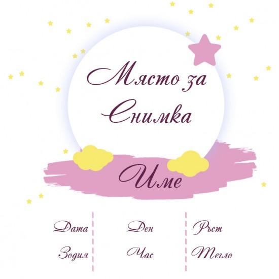 Възглавница бебешка визитка за момиче