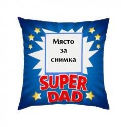 Възглавница със снимка - SUPER DAD