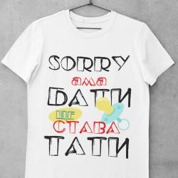 Мъжка тениска Бати ще става Тати