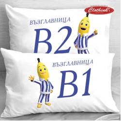 Калъфки за влюбени двойки - B1 & B2